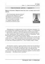 Български език и литература за 1-4 клас ( II срок )