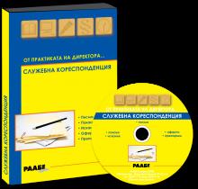 "CD ""Служебна кореспонденция"""