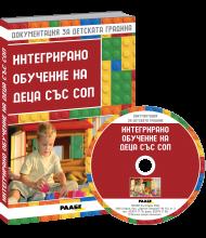 Интегрирано обучение на деца със СОП